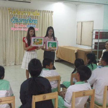 กิจกรรม วันภาษาไทย ปีการศึกษา 2558
